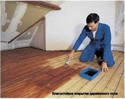 Влагостойкое покрытие деревянного пола